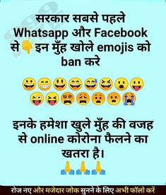 Funny Images With Quotes, Funny Quotes In Hindi, Cute Funny Quotes, Jokes In Hindi, Really Funny Memes, Cute Love Quotes, Jokes Quotes, Funny Facts, Fun Quotes