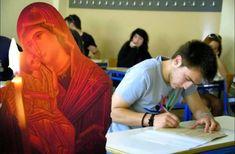 ΠΑΝΕΛΛΗΝΙΕΣ ΕΥΧΗ: Η παρακάτω ευχή είναι για τους μαθητές που διαγωνίζονται στις πανελλήνιες εξετάσεις. Μια προσευχή για τους μαθητές που συμμετέχουν στις