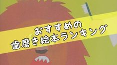 幼稚園バスを泣いて嫌がる子供の対策法まとめ!|子育て図鑑