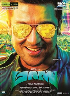 Actor Suriya Masss Tamil Movie Posters HD (2) at 2015 Film Masss Stills and Posters  #ActorSuriya #Masss #Nayanthara