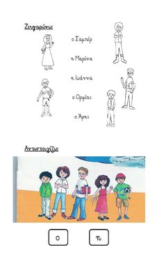 Picture Worksheets, Activities, Comics, Books, Pictures, Greek, Photos, Libros, Book
