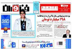 روزنامه فناوران اطلاعات : دوشنبه  شهريور