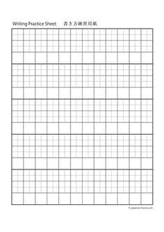 Blank Writing Practice Sheet