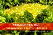 Нарядный и вкусный праздничный салат «Тиффани» Guacamole, Mexican, Vegetables, Ethnic Recipes, Food, Meal, Essen, Vegetable Recipes, Hoods