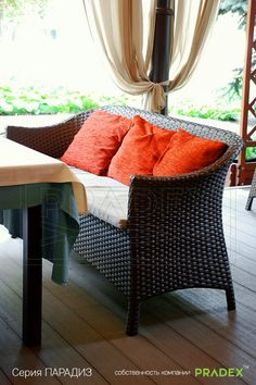 #rattan #pradex #furniture #couch #table
