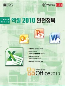 엑셀 2010 완전정복 – ITWorld How To - IT World Korea