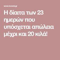 Η δίαιτα των 23 ημερών που υπόσχεται απώλεια μέχρι και 20 κιλά! Health Diet, Health Fitness, Egg Diet, Beauty, Mary, Gardening, Slim, Diet, Lawn And Garden