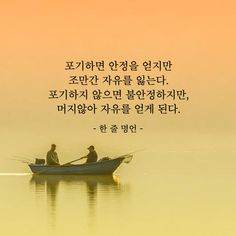 Wise Quotes, Famous Quotes, Inspirational Quotes, Korean Quotes, Self Development, Study, Wisdom, Motivation, Sayings