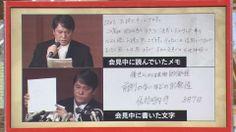 佐村河内、記者会見の文面までゴーストライターに書いてもらっていたwww