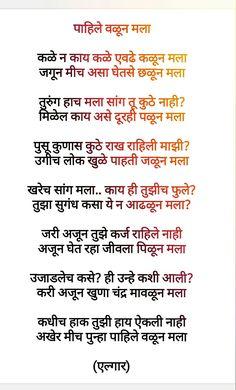 marathi kavita pinterest poem more information altavistaventures Images