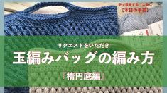 リクエストをいただき 玉編みバッグの編み方「楕円底編」【本日の手芸】today's handicraft - YouTube Crochet Bag Tutorials, Handicraft, Purses, Knitting, Macrame, Totes, Youtube, Projects, Cute