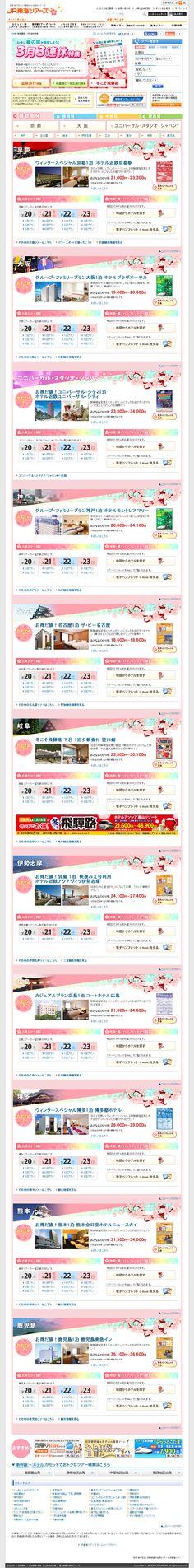 首都圏発 3月3連休特集 京都-旅行をはじめ新幹線のお得なツアーはJR東海ツアーズ