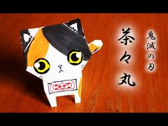 Anime Diys, Otaku, Diy Origami, Science And Nature, Paper Crafts, Make It Yourself, Blog, Handmade, Youtube