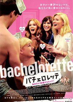映画『バチェロレッテ −あの子が結婚するなんて!−』 BACHELORETTE (C) 2012 Strategic Motion Ventures, LLC