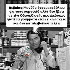 Funny Greek, Greek Quotes, Wisdom Quotes, Best Quotes, Funny Jokes, Lol, Sayings, Memes, Greeks