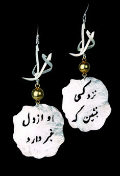 ALANGOO - Handmade persian calligraphy silver earrings