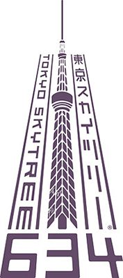 skytree_logo /* Hi Friends, want to see more pins like this? Make sure to follow our board @moirestudiosjkt #typography */
