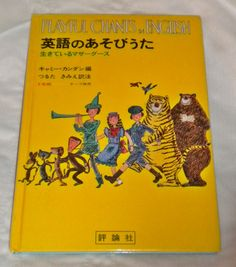 This book ,Playful Chants in English by Camy Condon . Written in both English with Japanese ,on each page. A book you can't find in bookstores anymore .