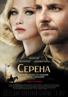 NewDeaf-Online ::: Серена (2014) с русскими субтитрами