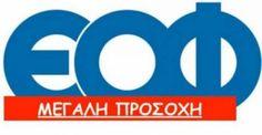 ΕΟΦ: Προσοχή στα συμπληρώματα διατροφής!: http://biologikaorganikaproionta.com/health/253167/