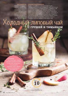 Smoothie Drinks, Smoothie Recipes, Creme, Dark Food Photography, Magic Recipe, Tea Recipes, Summer Drinks, Food Menu, Creative Food