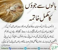 Image May Contain Text Natural Health Tips, Health And Beauty Tips, Health Advice, Health Care, Home Health Remedies, Natural Health Remedies, Makeup Tips In Urdu, Beauty Tips For Glowing Skin, Rage