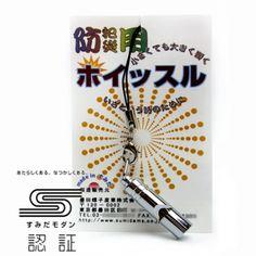 防災・防犯用笛 日本製ホイッスル 1パック すみだモダン2015認証商品 - 癒しコレクション雑貨 ラシモール(Racimall)