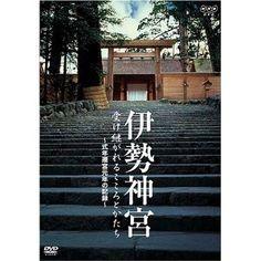伊勢神宮 - Google 検索