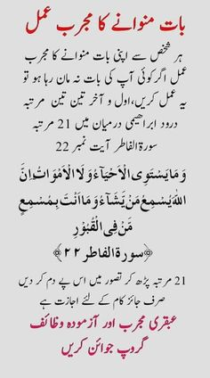Duaa Islam, Islam Hadith, Allah Islam, Islam Quran, Quran Pak, Alhamdulillah, Hadith Quotes, Ali Quotes, Muslim Love Quotes