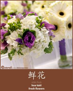 鲜花 - Xiānhuā - hoa tươi - fresh flower