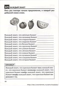 Diy For Kids, Crafts For Kids, Russian Lessons, Learn Russian, Russian Language, English Vocabulary, Colorful Pictures, Mathematics, Teaching