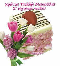 Γιορτή Της Μητέρας Εικόνες Panna Cotta, Mom, Ethnic Recipes, Dulce De Leche, Mothers