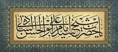 يا حضرة شيخ سيد امام علي أبو الحسن الشاذلي