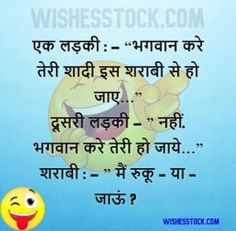 Jokes In Hindi Images, Sms Jokes, Boys Vs Girls, Wife Jokes, Image Collection, Collections, Student, Memes, Jokes Sms