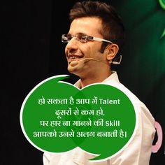 """""""हो सकता है आप में Talent दूसरों से कम हो, पर हार ना मानने की Skill आपको उनसे अलग बनाती है।"""" Hindi Quotes Images, Life Status, Status Hindi, Gallery, Roof Rack"""