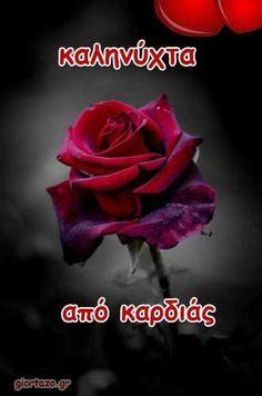 Καληνύχτα ...giortazo.gr - Giortazo.gr Happy Name Day, Morning Greetings Quotes, Night Pictures, Good Morning Good Night, True Words, Love Quotes, Thats Not My, Spirituality, Love You