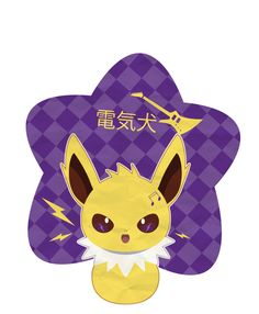 Jolteon for Inufangirl13 ::GIFT:: by ~Itachi-Roxas on deviantART