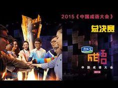 女神姐妹再破纪录 碔砆组合傻眼  【2015中国成语大会 20160201】年度总决赛