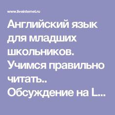 Английский язык для младших школьников. Учимся правильно читать.. Обсуждение на LiveInternet - Российский Сервис Онлайн-Дневников