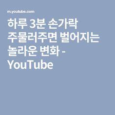 하루 3분 손가락 주물러주면 벌어지는 놀라운 변화 - YouTube