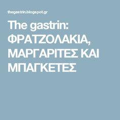 The gastrin: ΦΡΑΤΖΟΛΑΚΙΑ, ΜΑΡΓΑΡΙΤΕΣ ΚΑΙ ΜΠΑΓΚΕΤΕΣ Blog, Blogging