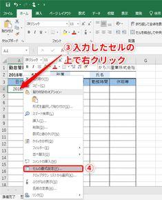【Excel】勤怠管理表で今日の日付が見付からない!エクセルで今日の日付を自動で強調表示するテクニック - いまさら聞けないExcelの使い方講座 - 窓の杜 Thing 1, Words, Horse