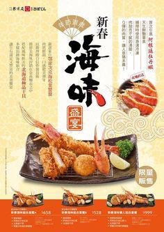 Food Design, Food Graphic Design, Food Poster Design, Menu Design, Japanese Menu, Japanese Design, Dm Poster, Food Promotion, Menu Flyer
