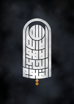kufi calligraphy الله لا اله الا هو الحي القيوم