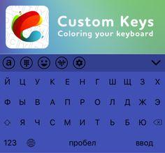 Раскрась общение с приложением Custom Keys⚽️ https://itunes.apple.com/RU/app/id1043177620