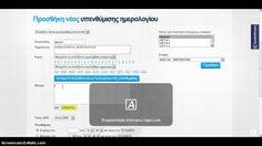 Νέα δυνατότητα Υπενθυμίσεων της Activemms Phone, Text Posts, Telephone, Mobile Phones