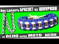 ☆Как сделать БРАСЛЕТ из ШНУРКОВ и ВЕЛО или МОТО ЦЕПИ. - YouTube