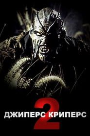 Jeepers Creepers 2 full movie Hd1080p Sub English Play For Free Full Movies Online Full Movies Online Free Jeepers Creepers