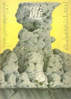 表紙画和田光正 表紙デザイン杉浦康平 出版社工作舎 発行年1972年