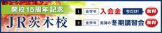 馬渕教室 2ch 2016 馬渕教室 5ちゃん 京都 馬渕教室 5ch 2019 馬渕 教室 中学 受験 5ch 馬渕 スレッド JR茨木校 2017年 高校入試結果 北野高25名茨木高17名 合格! 北野茨木豊中春日丘千里に68名...